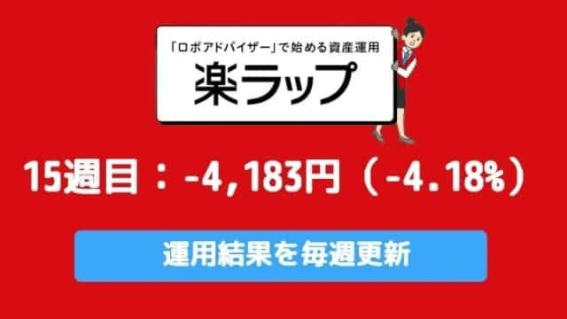 rakuwrap_result - 楽ラップの運用成績を毎週更新!15週目は-4,183円(-4.18%)