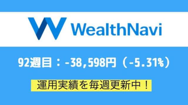 robo_result - 【ウェルスナビ】92週目の運用実績は-38,598円(-5.31%)
