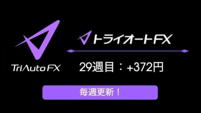 triautofxresult - 【トライオートFX】29週目:運用実績は+372円の確定利益!