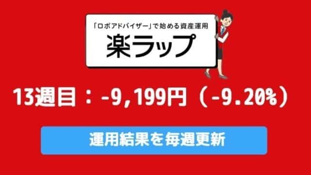rakuwrap_result - 楽ラップの運用成績を毎週更新!13週目は-9,199円(-9.20%)