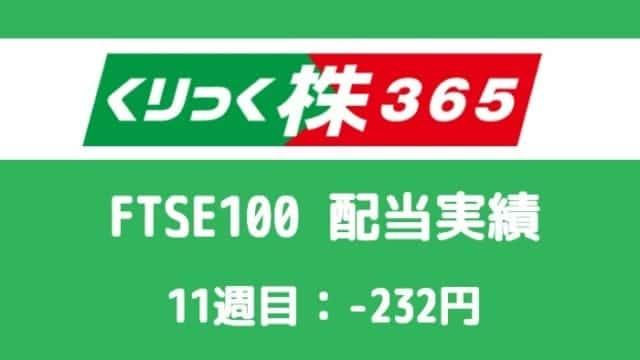 cfd_result - 【FTSE100】12週目は-232円のマイナス金利【株価指数CFD】