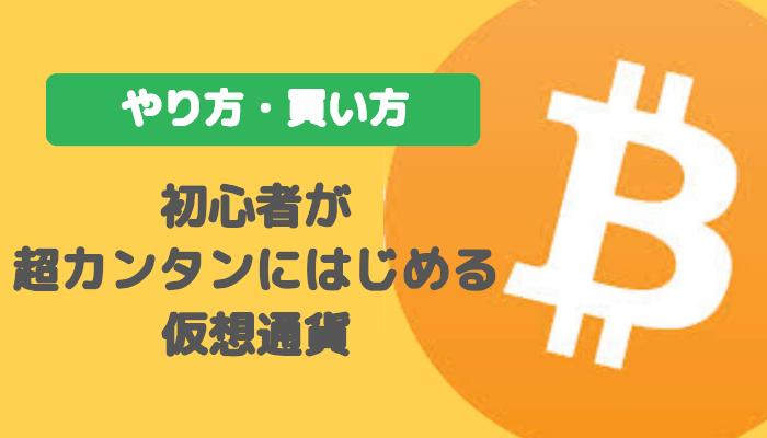 beginner - 【2019】今からはじめる仮想通貨(ビットコイン)投資 | 始め方・買い方
