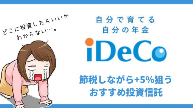 ideco - iDeCo(イデコ)で節税しながら+5%狙う投資商品5選