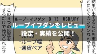 loopifdone_knowhow - 【2019年7月更新】ループイフダンで当サイト限定3,000円分キャッシュバック!【アイネット証券キャンペーン】