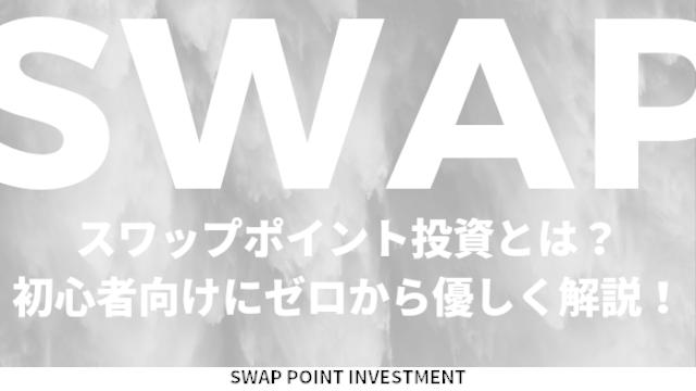 swap-peso - スワップポイント投資とは?メリット・デメリットを初心者向けにゼロから解説!