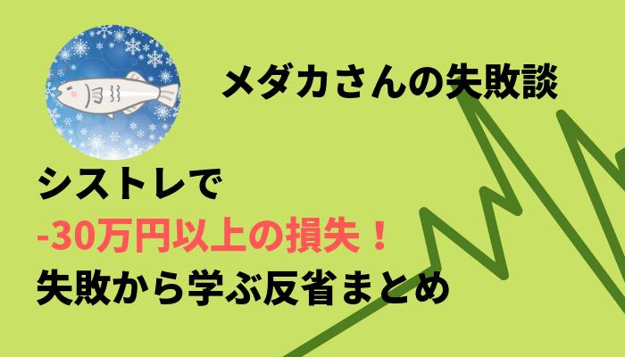 【失敗談】シストレで-30万円以上の損失!失敗から学ぶ反省まとめ