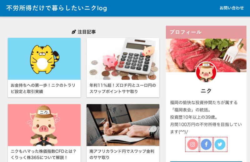 blog-link - 【全22ブログ】資産運用ブログを紹介します!!