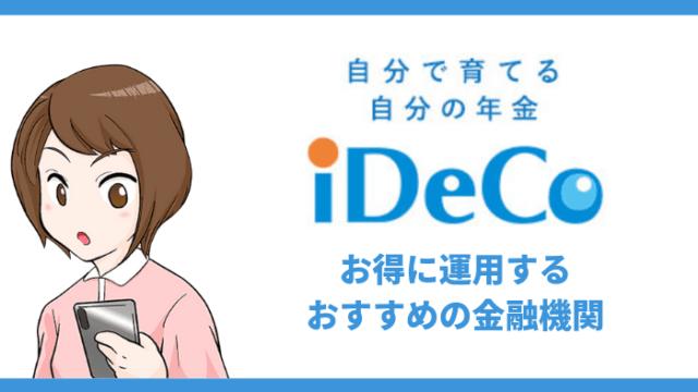 ideco - iDeCo(イデコ)をお得に運用するおすすめの金融機関を徹底紹介!