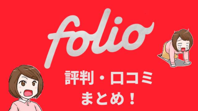 folio_knowhow - テーマ型投資FOLIO(フォリオ)評判・口コミまとめ【LINEスマート投資と連携】