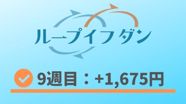 loopifdone_result - ループイフダン9週目の運用実績は+1,675円【FX自動売買】