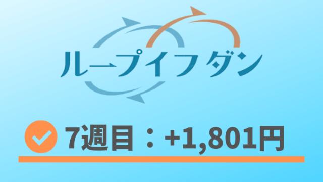 loopifdone_result - ループイフダン7週目の運用実績は+1,801円【FX自動売買】
