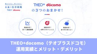 THEO+docomo(テオプラスドコモ)でおつり積立!dカード必須条件と設定方法まとめ