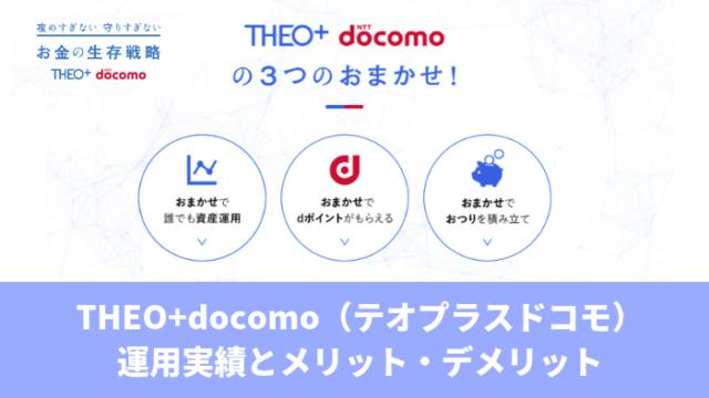 theo_knowhow - THEO+docomo(テオプラスドコモ)運用実績とメリット・デメリット!【dポイントが貯まる】