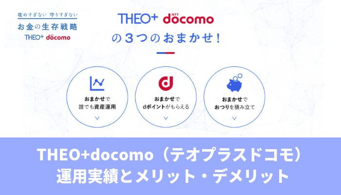 THEO+docomo(テオプラスドコモ)運用実績とメリット・デメリット!【dポイントが貯まる】