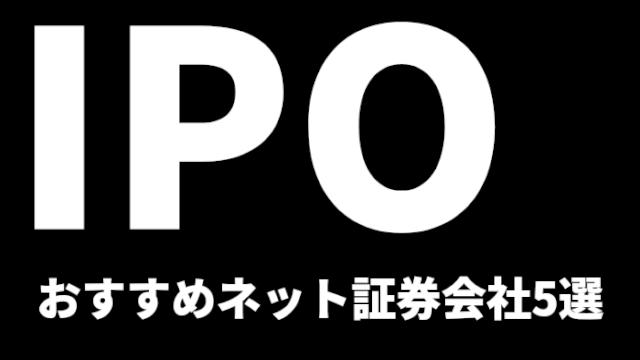 ipo_knowhow - IPO投資におすすめのネット証券5選【各社の特徴を解説!】