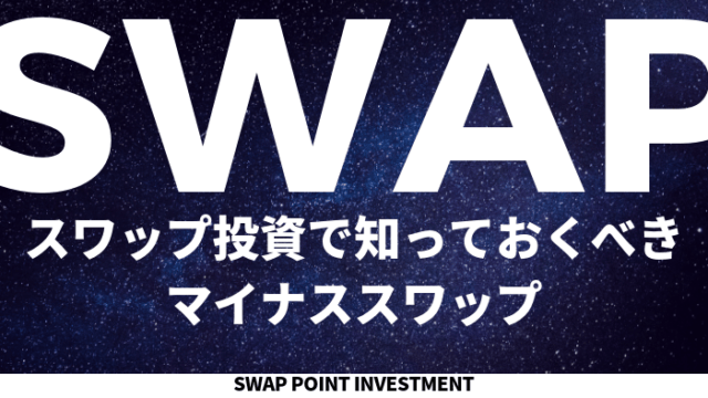 swap-peso - メキシコペソスワップ投資で知っておくべきマイナススワップ【損失する可能性あり】