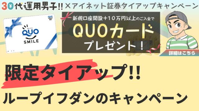 loopifdone_knowhow - 【2019年6月更新】ループイフダンで当サイト限定3,000円分キャッシュバック!【アイネット証券キャンペーン】