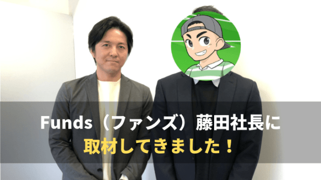 funds - Funds(ファンズ)藤田社長に取材!今後の投資先や投資の注意点を聞いてきた!