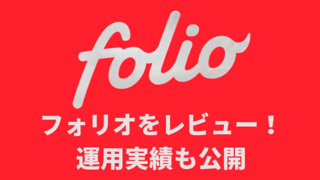FOLIO(フォリオ)メリット・デメリットをレビュー!実績も公開【テーマ投資】