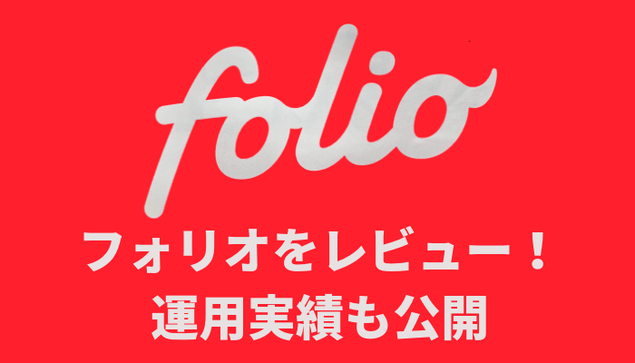folio_knowhow - 【特定口座OK】FOLIO(フォリオ)の税金・確定申告【NISAは不可】