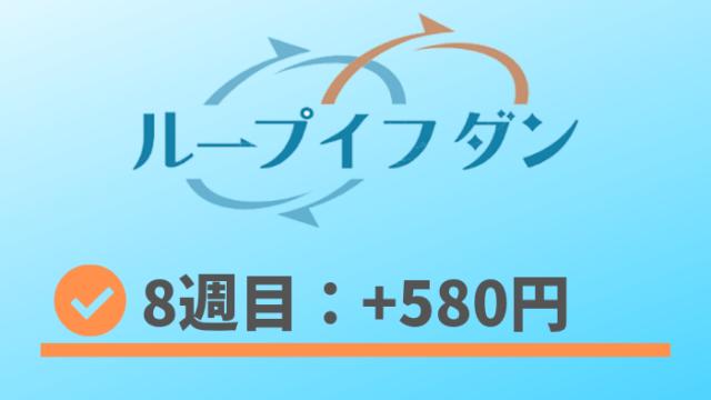 loopifdone_result - ループイフダン8週目の運用実績は+580円【FX自動売買】