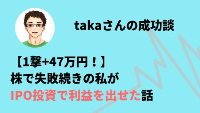 keiken - 【1撃+47万円!】株で失敗続きの私がIPO投資で利益を出せた話