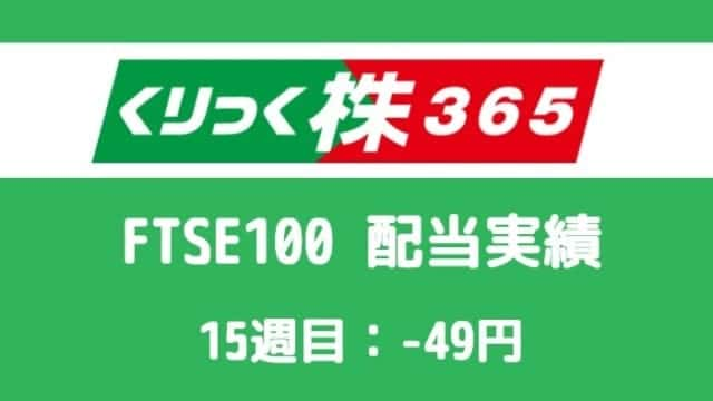 cfd_result - 【FTSE100】15週目は-49円のマイナス金利【株価指数CFD】