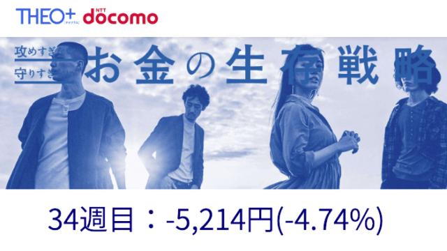 theo_result - THEO+docomo(テオプラスドコモ)34週目の運用実績は-5,214円(-4.74%)