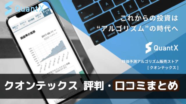 sec - クオンテックス(QuantX)の評判・口コミまとめ【運用実績あり】