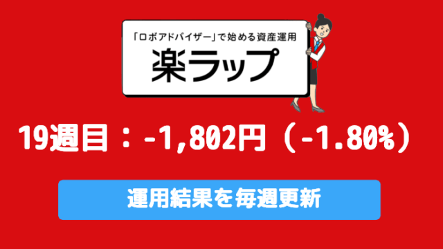 rakuwrap_result - 楽ラップの運用成績を毎週更新!19週目は-1,802円(-1.80%)