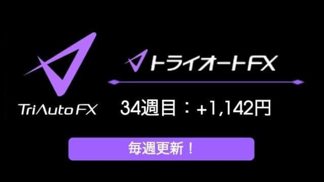 triautofxresult - 【トライオートFX】34週目:運用実績は+1,142円の確定利益!