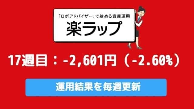 rakuwrap_result - 楽ラップの運用成績を毎週更新!17週目は-2,601円(-2.60%)
