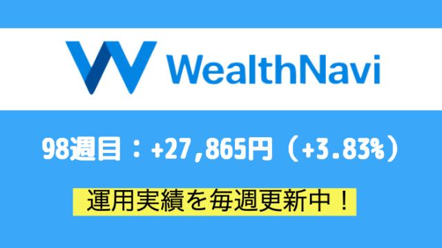 robo_result - 【ウェルスナビ】98週目の運用実績は+27,865円(+3.83%)