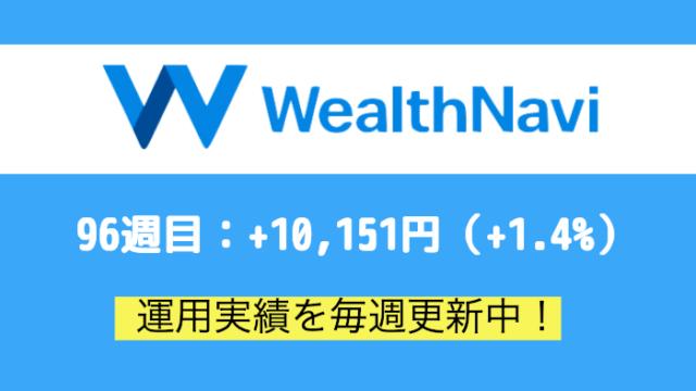 robo_result - 【ウェルスナビ】96週目の運用実績は+10,151円(+1.4%)