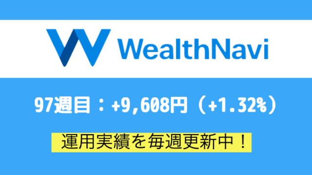 robo_result - 【ウェルスナビ】97週目の運用実績は+9,608円(+1.32%)
