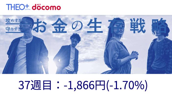 theo_result - THEO+docomo(テオプラスドコモ)37週目の運用実績は-1,866円(-1.70%)