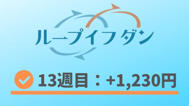 loopifdone_result - ループイフダン13週目の運用実績は+1,230円【FX自動売買】