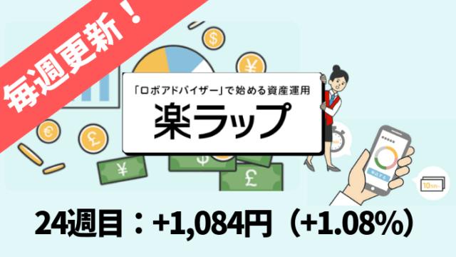 rakuwrap_result - 楽ラップの運用成績を毎週更新!24週目は+1,084円(+1.08%)