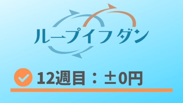 loopifdone_result - ループイフダン12週目の運用実績は±0円【FX自動売買】