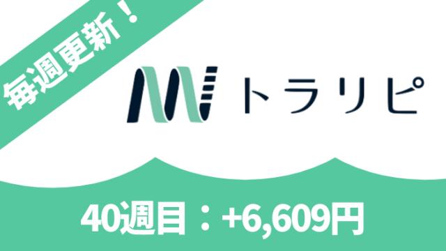 traprepertresult - 【トラリピ】40週目:運用実績は+6,609円の確定利益!
