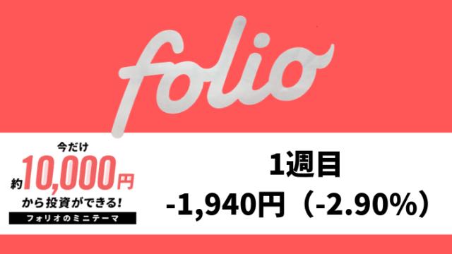 folio_result - FOLIO(フォリオ)1週目は-1,940円(-2.90%)【期間限定ミニテーマを運用】