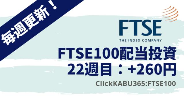 cfd_result - 【FTSE100】22週目は+260円の配当!日経225トレードで+50,000円!