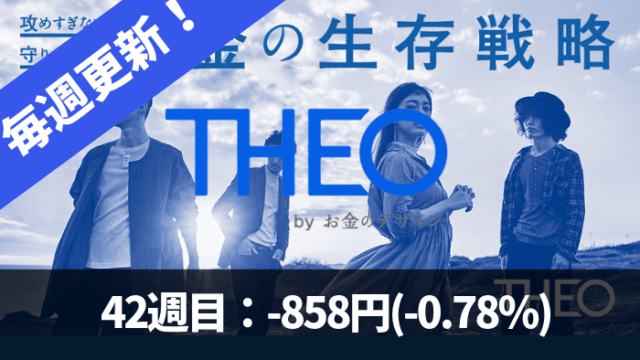 theo_result - THEO+docomo(テオプラスドコモ)42週目の運用実績は-858円(-0.78%)