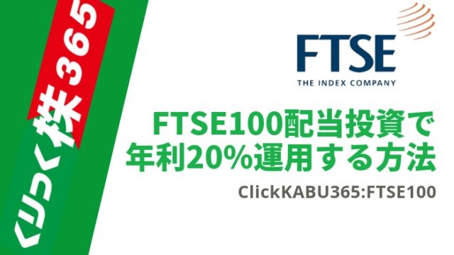 cfd - 【株価指数CFD】FTSE100配当投資で年利20%運用する方法 | 実績公開
