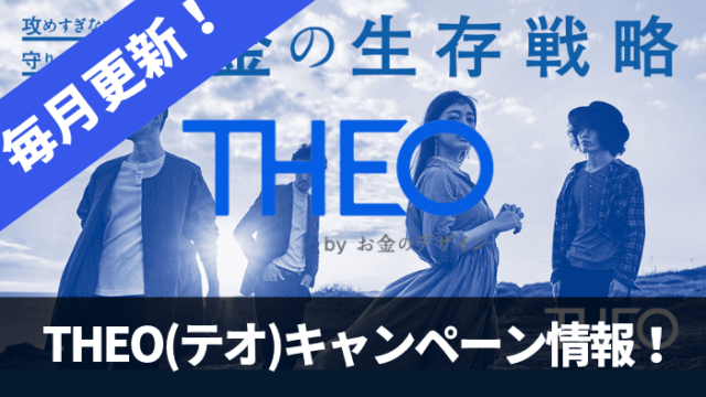 theo_knowhow - 【2019年7月更新】THEO(テオ)のキャンペーン!当サイト限定で500円キャッシュバック!