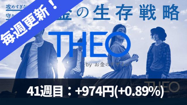 theo_result - THEO+docomo(テオプラスドコモ)41週目の運用実績は+974円(+0.89%)