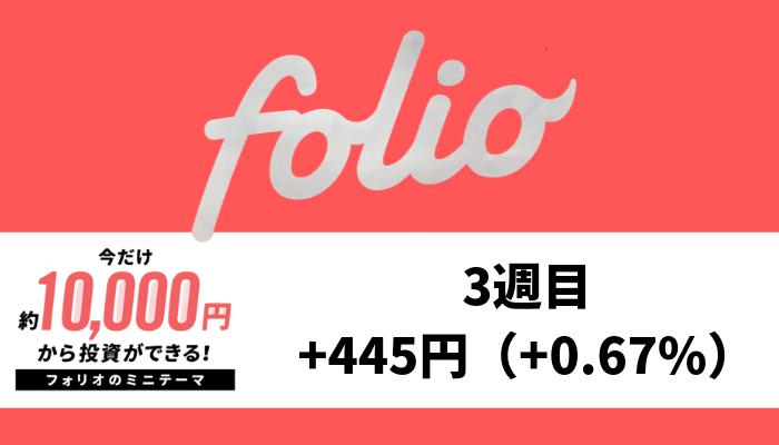 folio_result - FOLIO(フォリオ)3週目は+445円(+0.67%)【期間限定ミニテーマを運用】