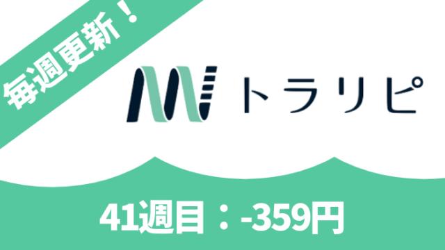 traprepertresult - 【トラリピ】41週目:運用実績は-359円のマイナススワップのみ!