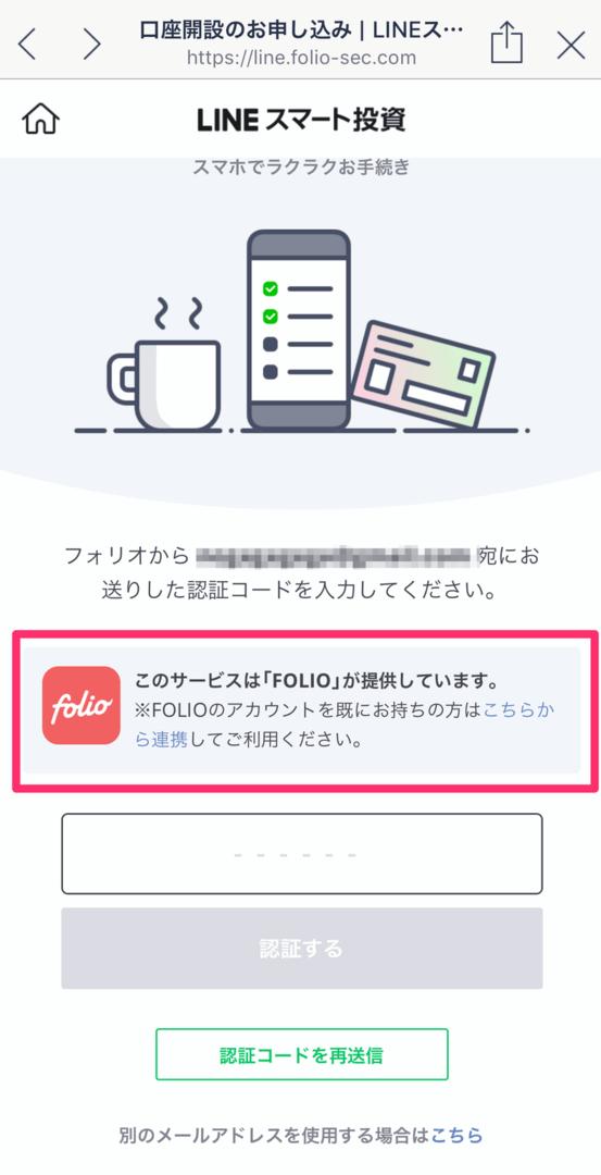 LINEスマート投資のメリット・デメリット!1万円から投資可能なテーマ型投資