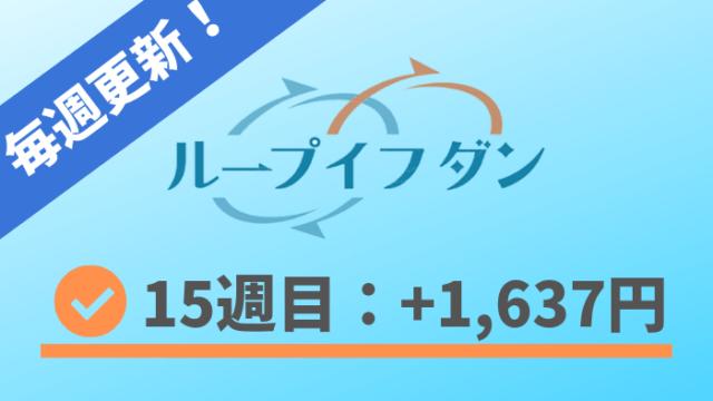 loopifdone_result - ループイフダン15週目の運用実績は+1,637円【FX自動売買】